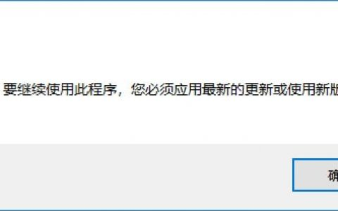 Xshell无法启动:要继续使用此程序,您必须应用最新的更新或使用新版本
