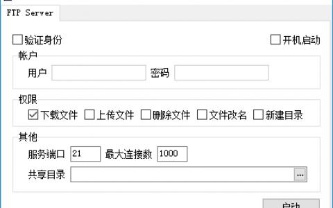随开随用的 FTP 服务器 局域网内轻松互传文件